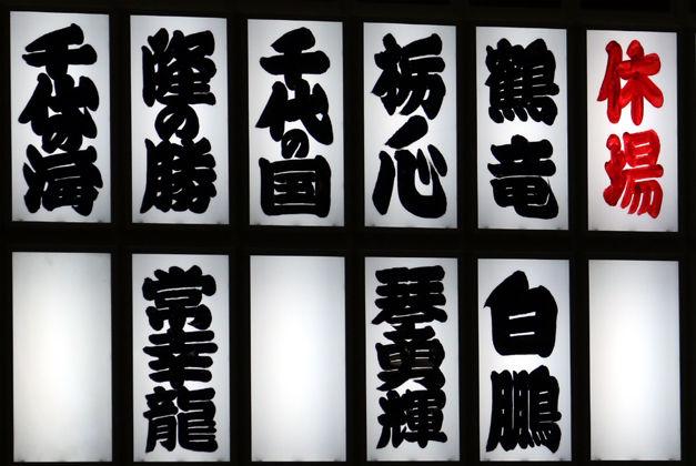 190127千秋楽十両幕下以下 001