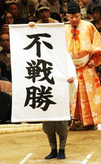 20120520千秋楽幕内 1161