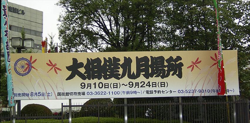 国技館 002