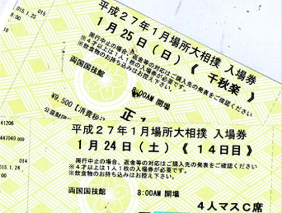 一月チケット