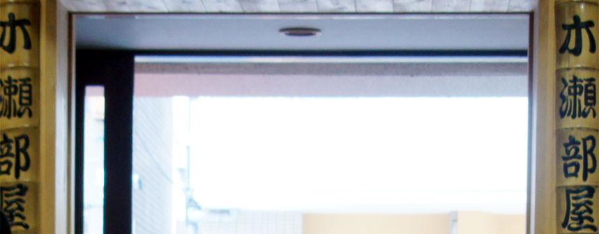 20120902木瀬部屋稽古 065