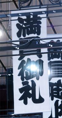 161127千秋楽幕内表彰A 088