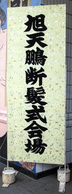160529旭天鵬引退相撲 014
