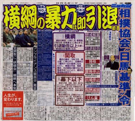 20日刊スポーツA