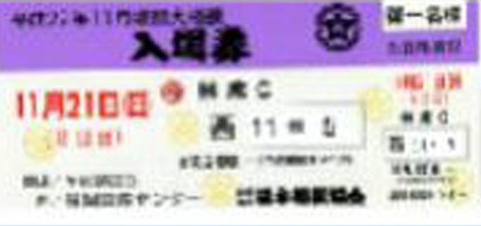 九州チケット